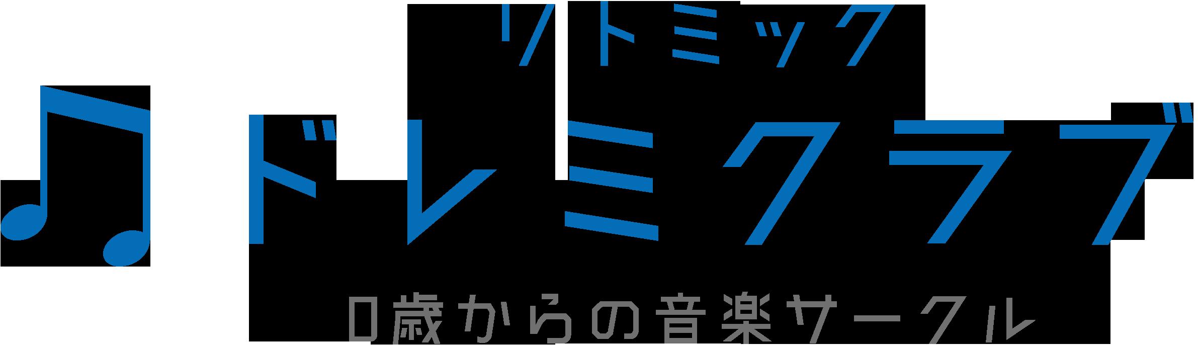 リトミック ドレミクラブ | 大田区 久が原・町田・相模大野 教室